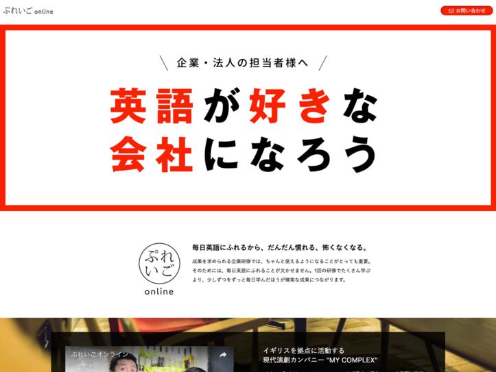ぷれいごオンライン