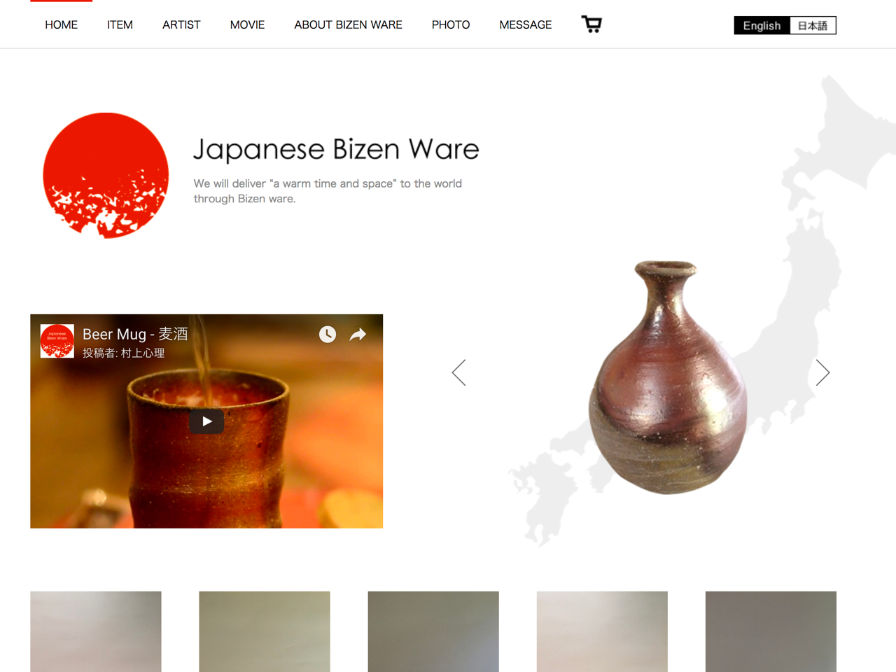 Japanese Bizen Ware