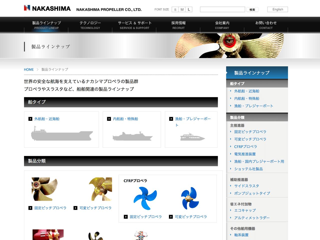 ナカシマプロペラ