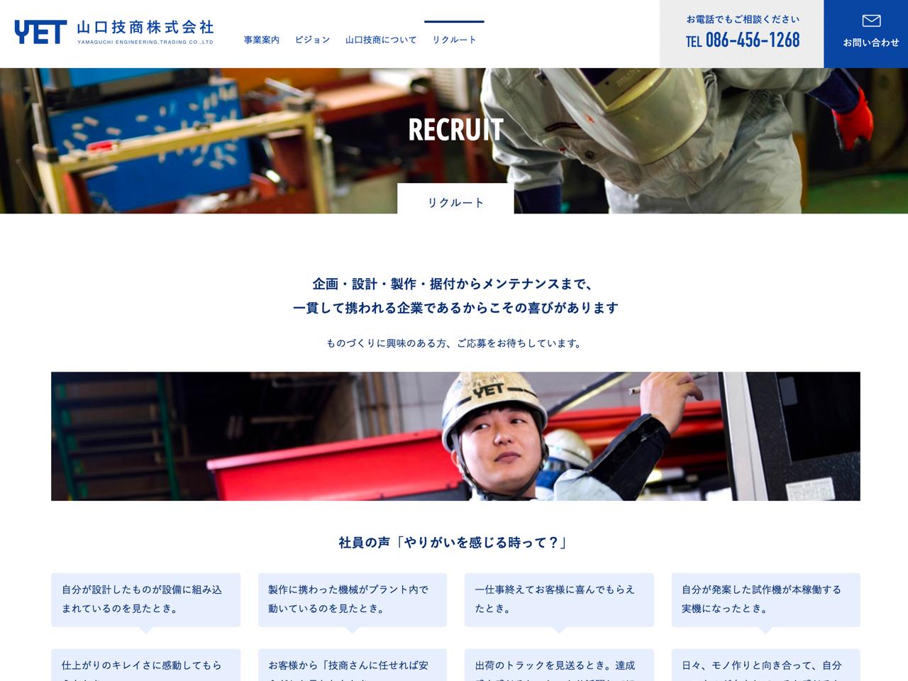 山口技商株式会社